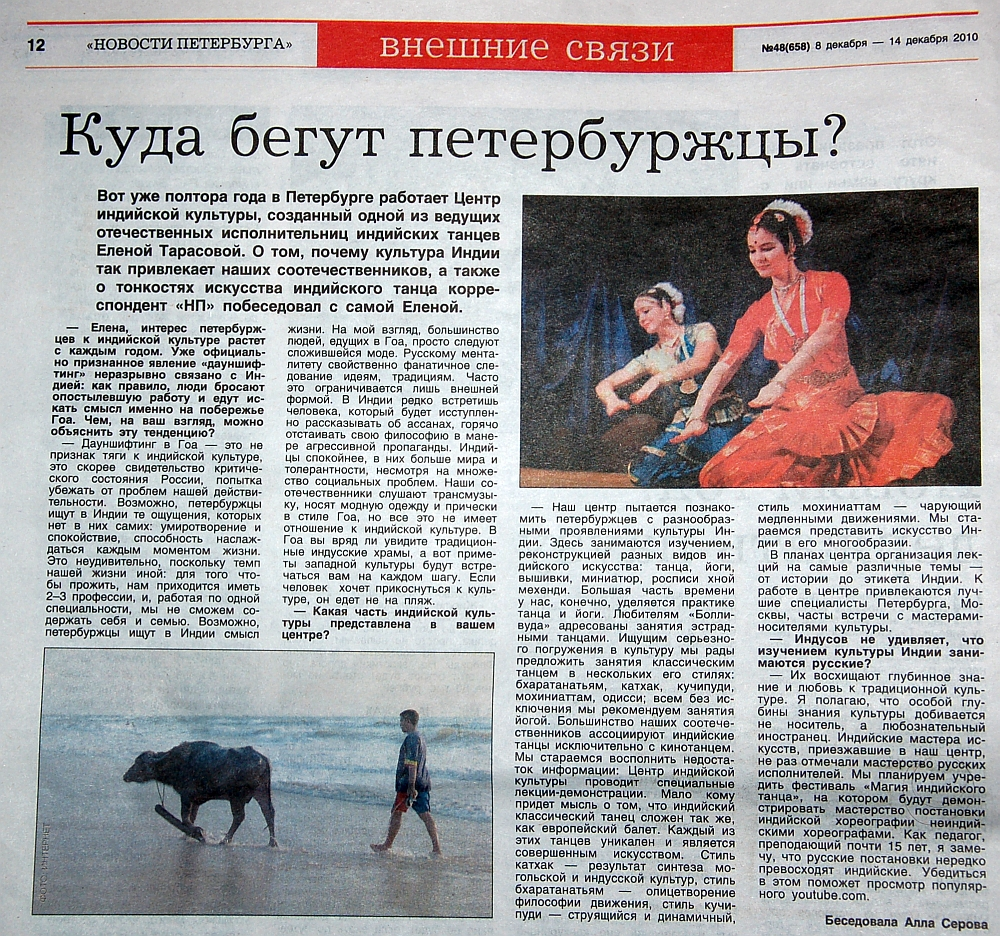 кучипуди в Петербурге, Елена Тарасова, индийский классический танец, Апсара